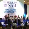 釜山ネイル ワールドチャンピオンシップ2016の画像