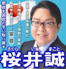 桜井誠 国籍