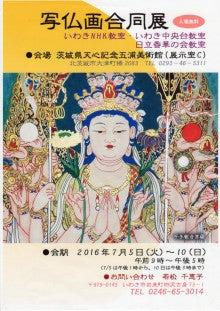 写仏画展ー五浦美術館