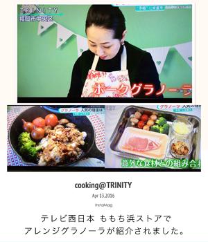 テレビ西日本 ももち浜ストアでアレンジグラノーラが紹介されました。