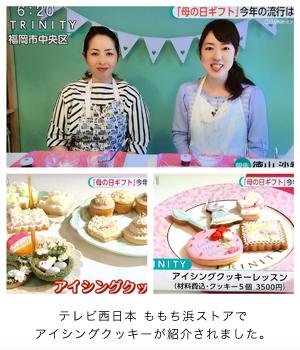 テレビ西日本 ももち浜ストアでアイシングクッキーが紹介されました。