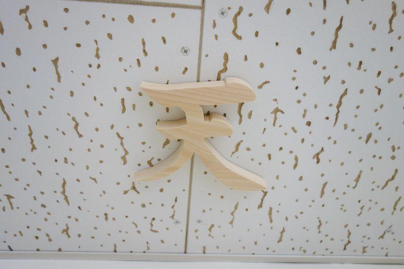 真上には桧板で彫り上げた天字を張ります