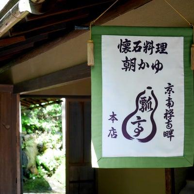 ★瓢亭 ひょうてい|朝がゆ|京都 和食★の記事に添付されている画像