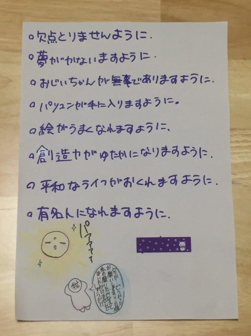 の 願い事 月 書き方 新 新月の願い事を書こう!願いが叶いやすい書き方や例文|星読みテラス
