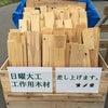 木材差し上げます(^o^)の画像