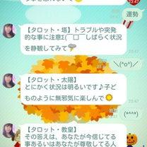 【更新】LINE@から一言タロット占いが出来ますヽ(*^^*)ノの記事に添付されている画像