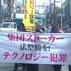 大阪の地下鉄車両に初の集団ストーカーの広告!/3年振りに関東へ引越します!の画像