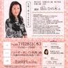 2016 女性セミナー講演会 の ご案内の画像