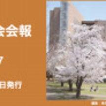 東京外語会報No.1…