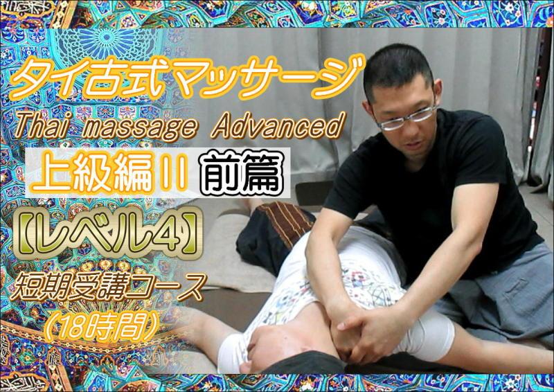 タイ古式マッサージ上級編☆レベル4☆アドバンス7
