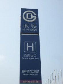 オリンピック公園駅