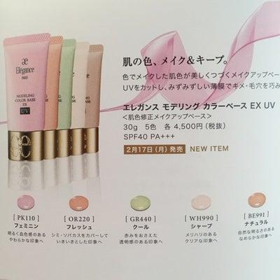 エレガンス モデリングカラーベース EX UVの記事に添付されている画像