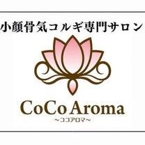 《神戸サロン》3月のご予約空き状況の記事に添付されている画像