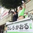 7月9日 遊説日程