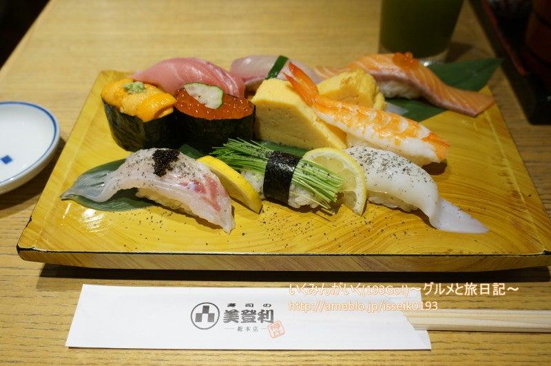 鬼越 ランチ みどり 寿司