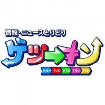新番組「ゲツ→キン」…