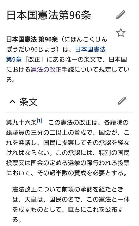 固い話(憲法改正) | 宮(放浪...