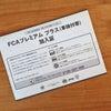 FCAプレミアム プラス (車検付帯)の画像