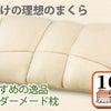 オーダー枕の画像