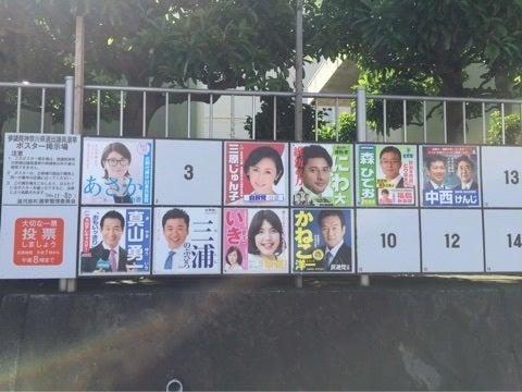 神奈川県選挙区 | ごじろうの放...