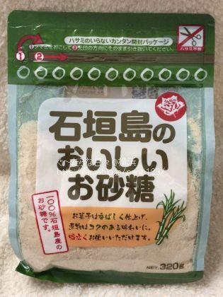 大日本明治製糖「石垣島のおいし...