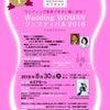 WEDDING WOMAN フェスティバル2016の画像