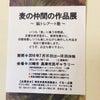 麦の仲間たちの作品展 〜脳トレアート塾〜の画像