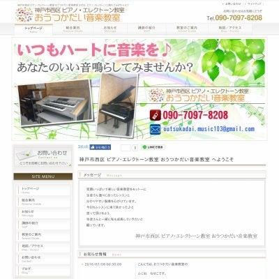 神戸市西区 ピアノ・エレクトーン教室 音楽教室