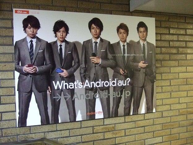 嵐 au What's Android?(駅貼り広告)
