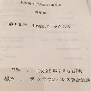 全菓連青年部 中四国ブロック大会の画像