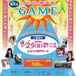 イベント「GAME」…
