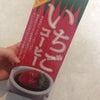栃木のいちごコーヒーの画像