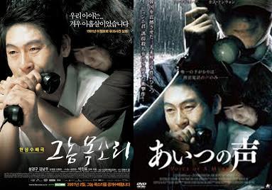 韓国映画『あいつの声』を観てみ...
