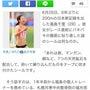 福島千里選手の謎のシ…