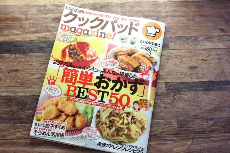 クックパッドmagazine! Vol.7