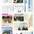 商工会ニュース7月号…