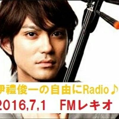 伊禮俊一の自由にRadio♪7/15(金)内容☆の記事に添付されている画像