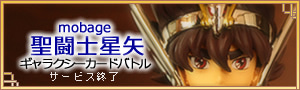 モバゲープレイ日記/聖闘士星矢