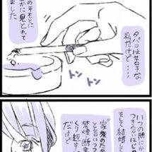 投稿エピソード漫画第…