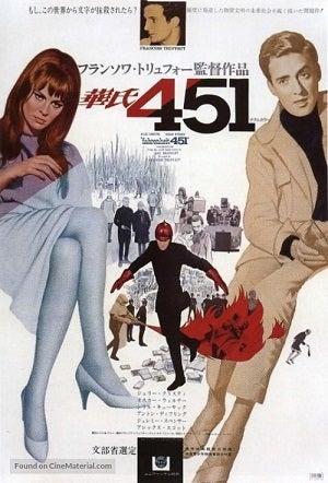 ◆ 僕と映画と週末に ◆『華氏451』
