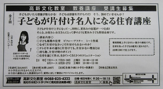 高知H.28.7月・8月開催記事
