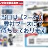 【ワンフェス2016夏】情報 その③の画像