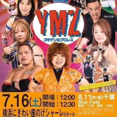 土曜日は、YMZ横浜にぎわい座!!の記事に添付されている画像