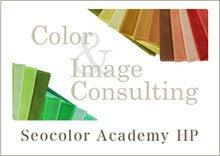 Seocolor 瀬尾姫民のブログ~心から輝く一生ものの美を貴女に♪~-seocolor