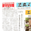 足立よみうり新聞の画像