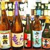 明日の角ウチ「三益の隣」は、焼酎と日本酒!の画像