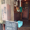 コックマン/渋谷で激安ビストロで煮込みハンバーグランチ♪の画像