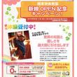 熊本中央教室 OPE…