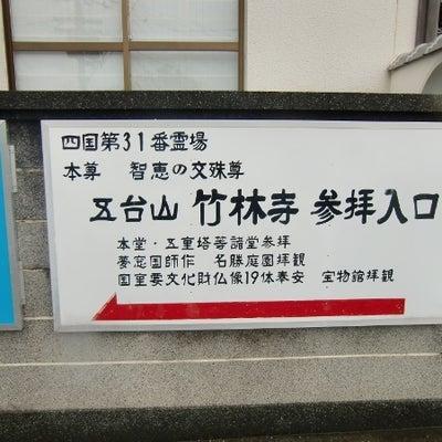 竹林寺 四国八十八ヵ所 31番 よさこい節 高知県高知市の記事に添付されている画像