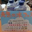 『元気の水』フェア